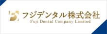 フジデンタル株式会社